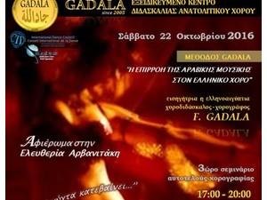 SXOLES XOROY ORIENTAL GADALA SEMINARIO TSIFTETELI - Música/Teatro/Baile