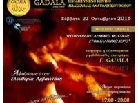 SXOLES XOROY ORIENTAL GADALA SEMINARIO TSIFTETELI - Music/Theatre/Dance