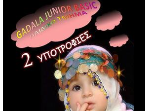 Gadala Σχολες Χορου Οριενταλ Σχολη Belly Dance ΠΑΙΔΙΚΟ ΤΜΗΜΑ - Muzyka/Teatr/Taniec