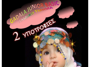 Gadala Σχολες Χορου Οριενταλ Σχολη Belly Dance ΠΑΙΔΙΚΟ ΤΜΗΜΑ - Musik/teater/dans