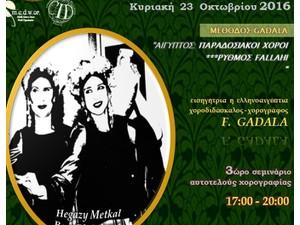 GADALA SXOLES XOROY ORIENTAL BELLY DANCE TSIFTETELI - موزیک / تئاتر / رقص