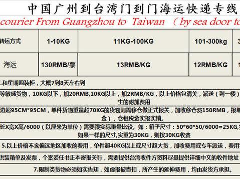 提供广州到台湾海运空运门到门快递和货运服务 - Traslochi/Trasporti