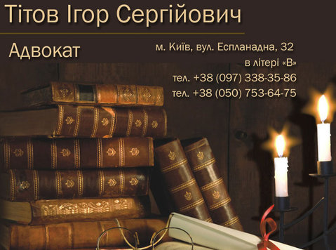 Адвокат в Украине - Юридические услуги/финансы