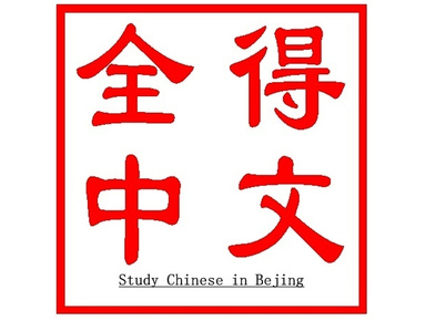 Alldaychinese Learning Center - Language schools
