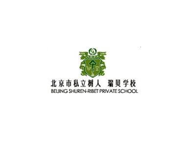 Beijing Shuren International Baccalaureate Private School - International schools