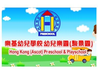 Hong Kong (Ascot) Pre-school & Playschool - Nurseries