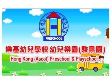 Hong Kong (Ascot) Pre-school & Playschool - Nurseries