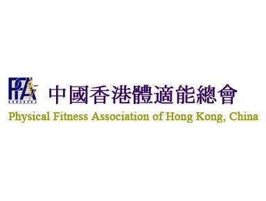 Hong Kong Physical Fitness Association - Games & Sports