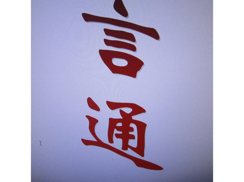 Shanghai Yantong Translations - Translations
