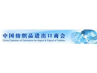 China Chamber of Commerce for Import/Export of Textiles - Chambers of Commerce