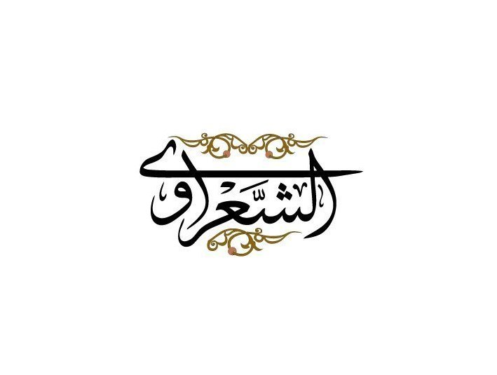 Arabic Calligraphy - Language Exchange