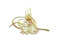 Arabic Calligraphy (2) - Language Exchange