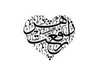 Arabic Calligraphy (4) - Language Exchange