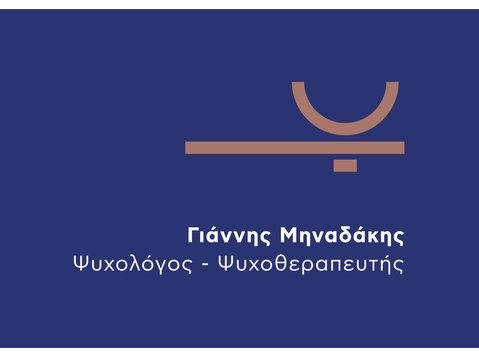 Ιωάννης Μηναδάκης Ψυχολόγος-Ψυχοθεραπευτής Ηράκλειο - Ψυχολόγοι & Ψυχοθεραπεία