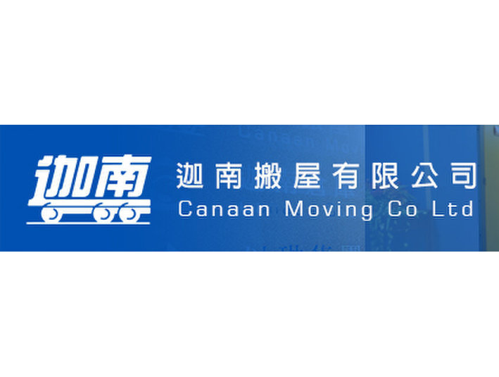 Canaan Banwu Ltd. - Removals & Transport