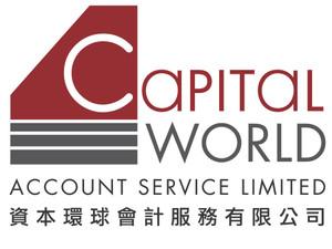 資本環球會計服務有限公司 - Business Accountants