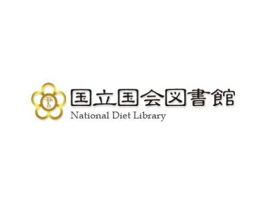 National Diet Library - Libraries & Book Exchanges