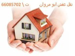 Move moving furniture and packing in Kuwait 66085702 (4) - Removals & Transport