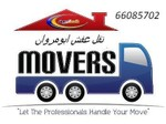Move moving furniture and packing in Kuwait 66085702 (5) - Removals & Transport