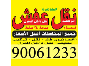 جوهرة السعد 90061233 - Advertising Agencies
