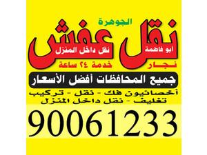 جوهرة السعد 90061233 - Advertising Agencies