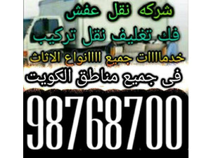 http://hazem85.blogspot.com/  شركه نقل عفش الكويتيه 98768700 - Removals & Transport