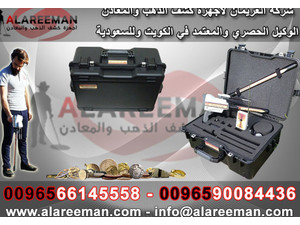 Alareeman for metal detectors company - Ηλεκτρολόγοι