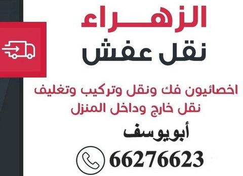 Al - Zahra Furniture Transfer 66276623 - کارپینٹر،جائینر اور کارپینٹری