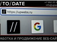 UP/TO/DATE — Разработка веб-сайтов (4) - Webdesign