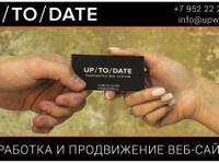 UP/TO/DATE — Разработка веб-сайтов (5) - Webdesign