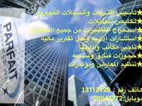 Parfait Services W.l.l (1) - Business & Networking