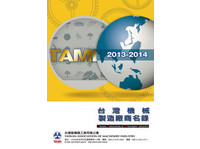 Taiwan Association of Machinery Industry (TAMI) (1) - Import/Export