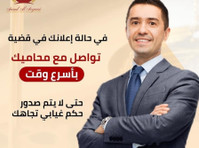 Awad Alaryani Advocates and Legal Consultancy (1) - Lawyers and Law Firms