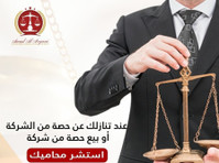 Awad Alaryani Advocates and Legal Consultancy (3) - Lawyers and Law Firms