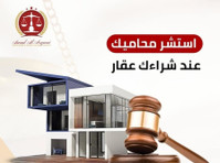 Awad Alaryani Advocates and Legal Consultancy (4) - Lawyers and Law Firms