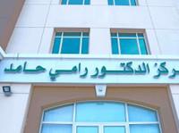 Dr Rami Hamed Center (8) - Hospitals & Clinics