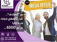 Al Hadif Documents Clearing (2) - Бизнес и Связи