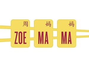 Zoe Ma Ma - Restaurants