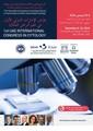 1st Uae International Congress In Cytology
