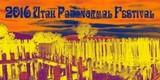 2016 Utah Paranormal Festival