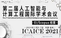 2021 2nd International Conference on Artificial Intelligence and Computer Engineering(ICAICE2021)