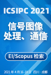 2021 International Conference on Signal Image Processing and Communication(ICSIPC2021)