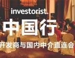 Investorist中国行 | 美、澳、英及欧盟买房移民-12家海外开发商6月莅临