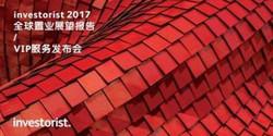 Investorist 2017 全球置业展望报告暨vip服务发布会
