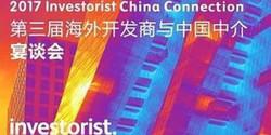 Investorist中国行 9月美澳英欧盟买房移民 海外开发商中国代理商宴谈会