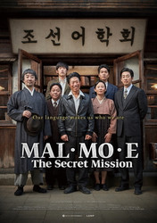 K-cinema Special Screening for Hangeul Day: Mal·Mo·E: The Secret Mission (Oct. 18 - 24)