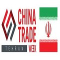 China Trade Week Tehran