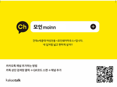 #konkuk #sejong #hanyang University near #female Moinn share - Общо жилище