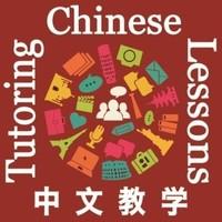 Chinese TutoringLessons