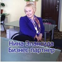 Нина Элансида